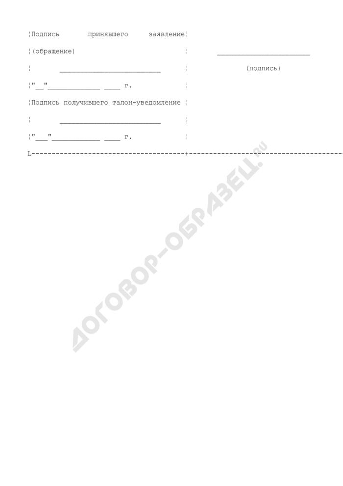 Талон-уведомление о принятии заявления (обращения) о выдаче лицензии (разрешения), уведомления на операции с гражданским (служебным) оружием и патронов к нему. Страница 2