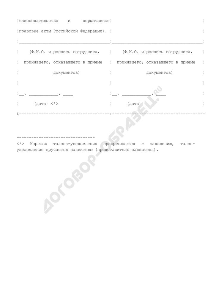 Талон-уведомление о приеме заявления и документов для получения лицензии на осуществление негосударственной (частной) охранной деятельности. Страница 2