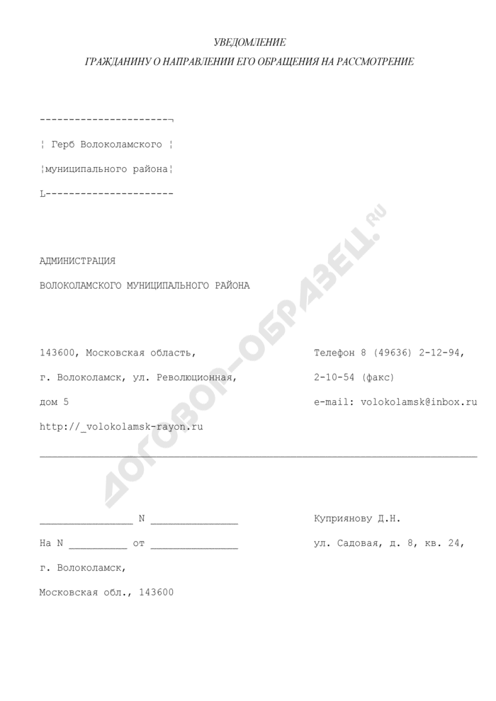 Уведомление администрации Волоколамского муниципального района Московской области гражданину о направлении его обращения на рассмотрение. Страница 1