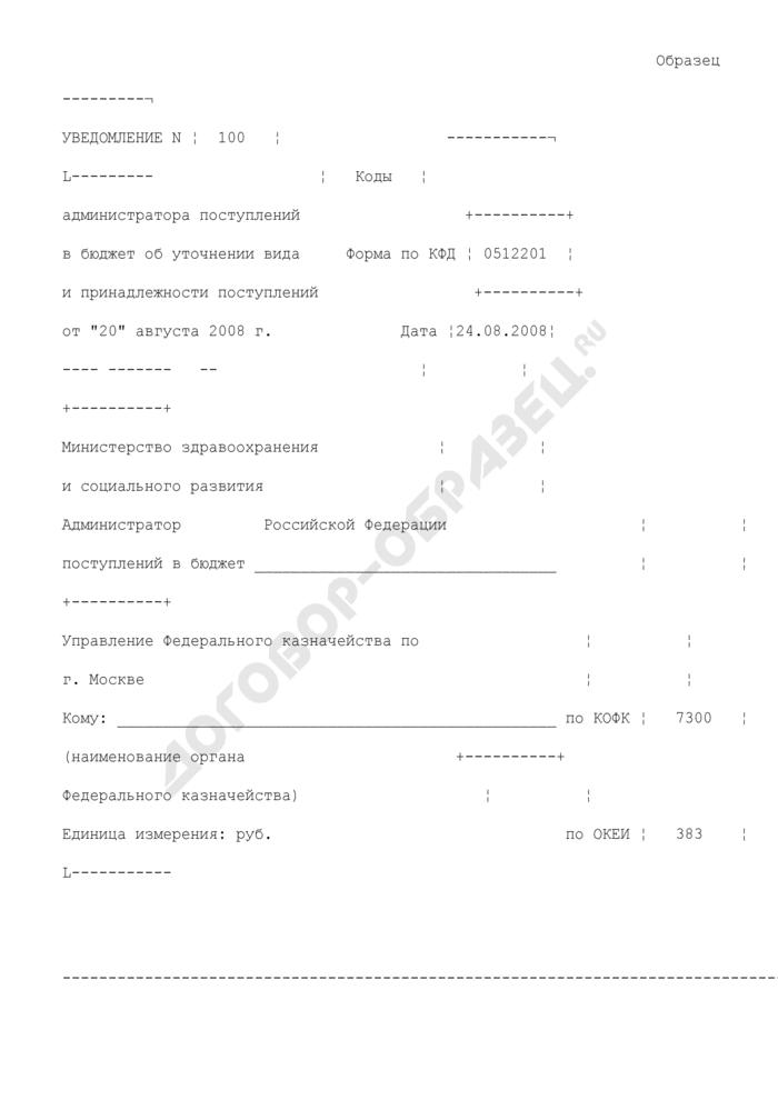 Уведомление администратора поступлений в бюджет об уточнении вида и принадлежности поступлений от 20 августа 2008 г.. Страница 1