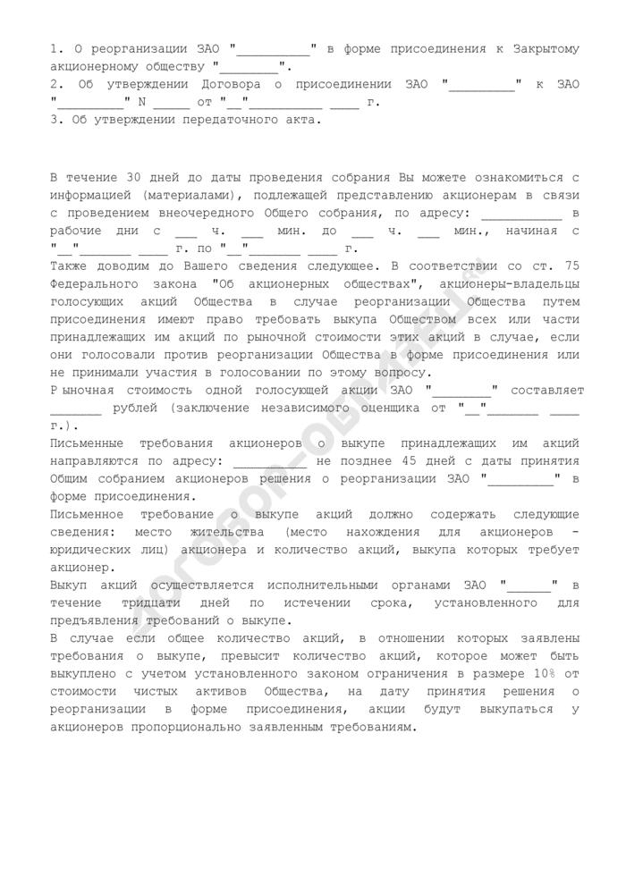 Уведомление акционеру присоединяемого закрытого акционерного общества о внеочередном общем собрании акционеров в связи с реорганизацией общества в форме присоединения. Страница 2