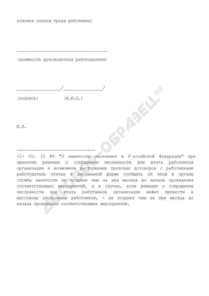Уведомление в орган занятости об увольнении работников. Страница 3