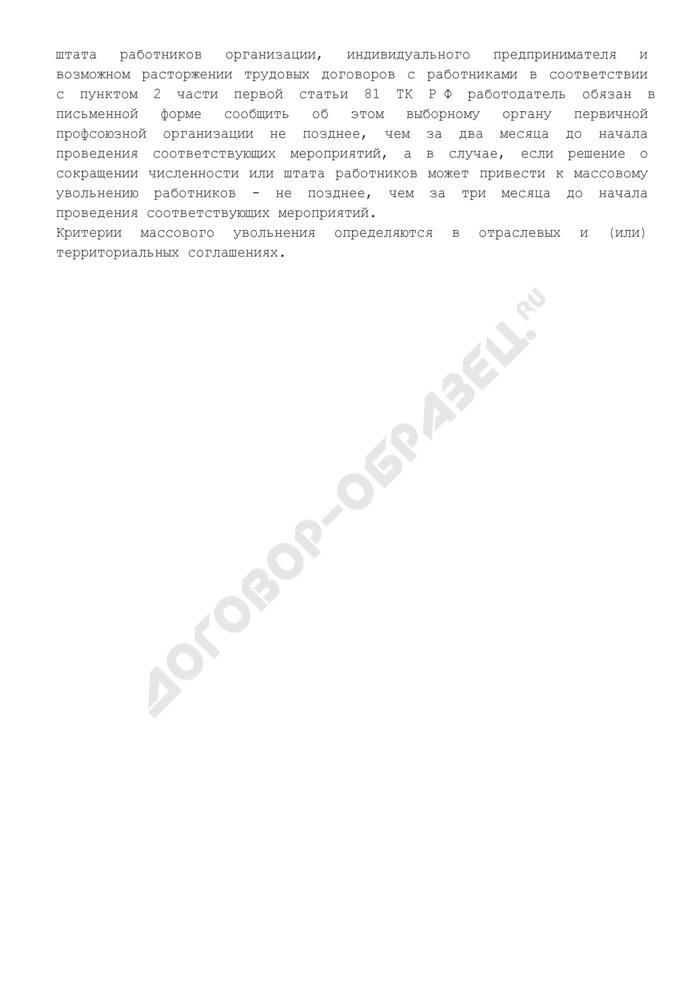 Уведомление в профсоюзный орган об увольнении работников. Страница 3