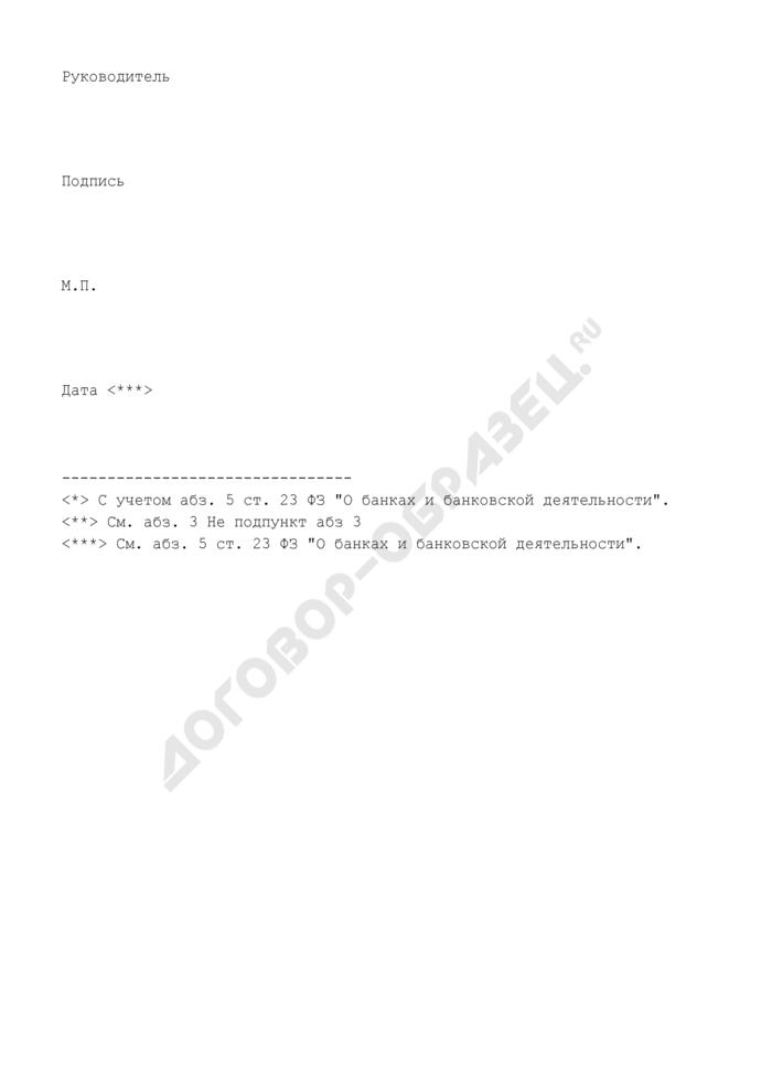 Уведомление в уполномоченный орган о начале процедуры реорганизации кредитной организации. Страница 2
