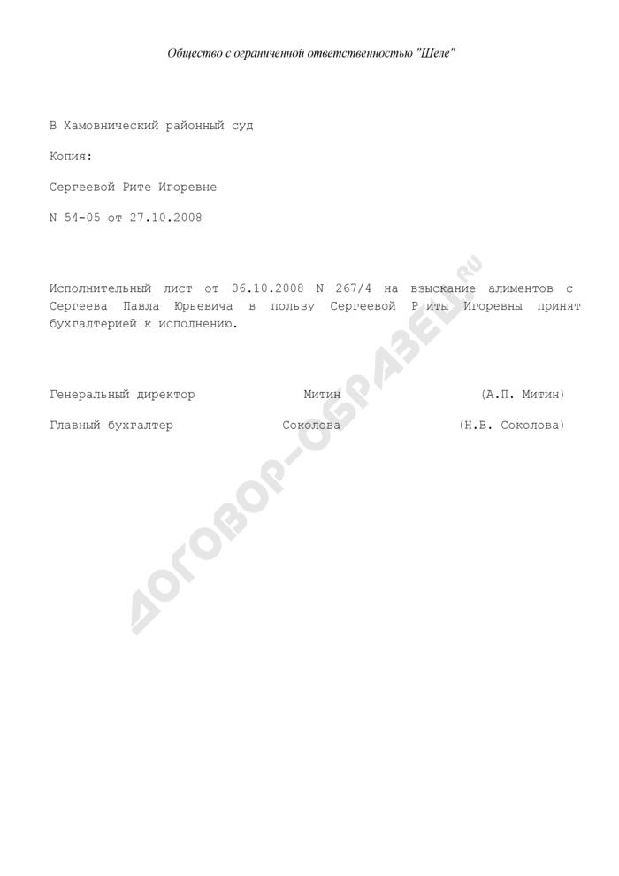 Уведомление взыскателя о поступлении исполнительного документа в организацию (пример). Страница 1