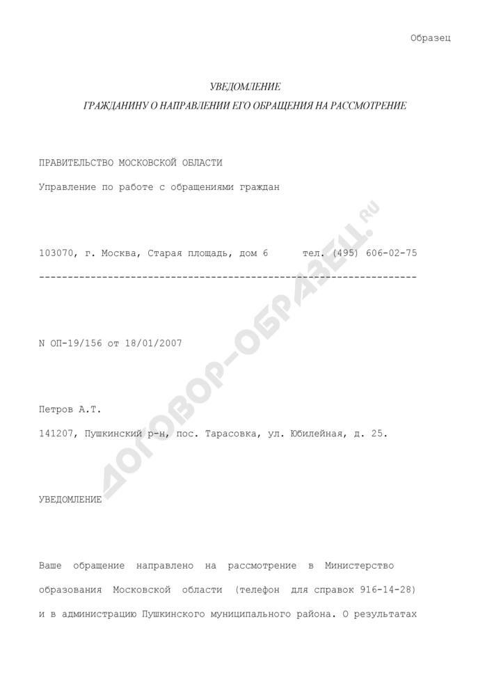 Образец уведомления гражданину о направлении его обращения на рассмотрение в другие органы Правительством Московской области. Страница 1