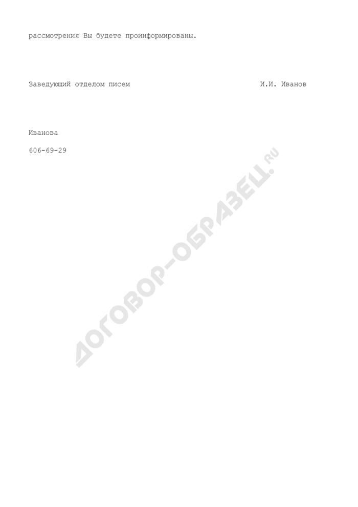 Образец уведомления гражданину о направлении его обращения на рассмотрение в другие органы Правительством Московской области. Страница 2