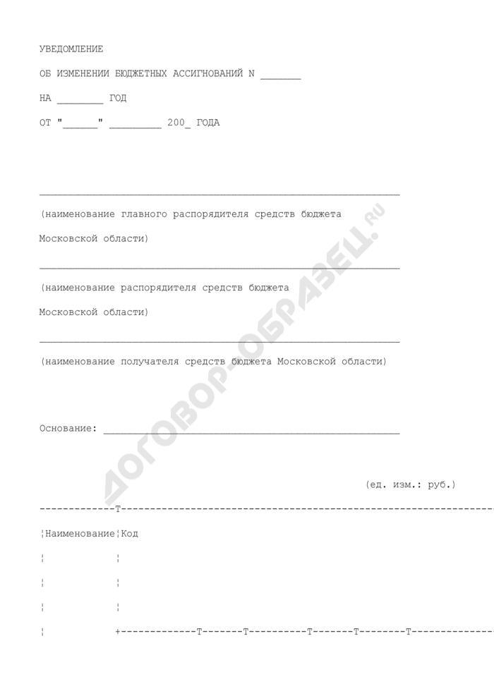 Уведомление главного распорядителя средств бюджета об изменении бюджетных ассигнований бюджета Московской области. Страница 1