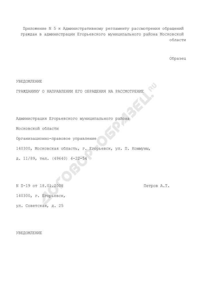 Уведомление гражданину о направлении его обращения на рассмотрение в УВД по Егорьевскому муниципальному району Московской области (образец). Страница 1