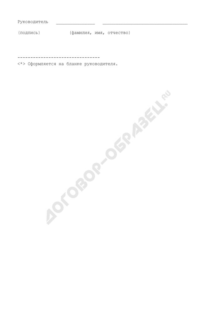 Уведомление гражданину (гражданскому служащему) об отказе в участии в конкурсе на замещение вакантной должности государственной гражданской службы в центральном аппарате Федеральной службы по труду и занятости, в связи с его несоответствием квалификационным требованиям к вакантной должности, а также в связи с ограничениями, установленными законодательством Российской Федерации о государственной гражданской службе для поступления на гражданскую службу. Страница 2