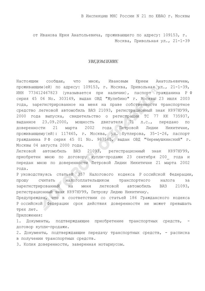 Образец уведомления о передаче транспортного средства на основании доверенности (между физическими лицами). Страница 1