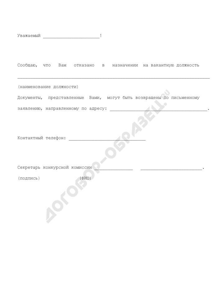 Уведомление гражданину об отказе в назначении на вакантную должность государственной гражданской службы в Федеральном агентстве по туризму. Страница 1