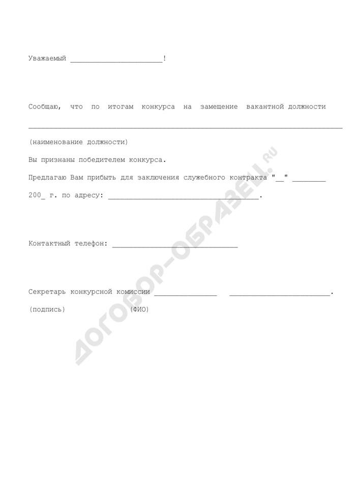 Уведомление гражданину об итогах конкурса на замещение вакантной должности государственной гражданской службы в Федеральном агентстве по туризму. Страница 1