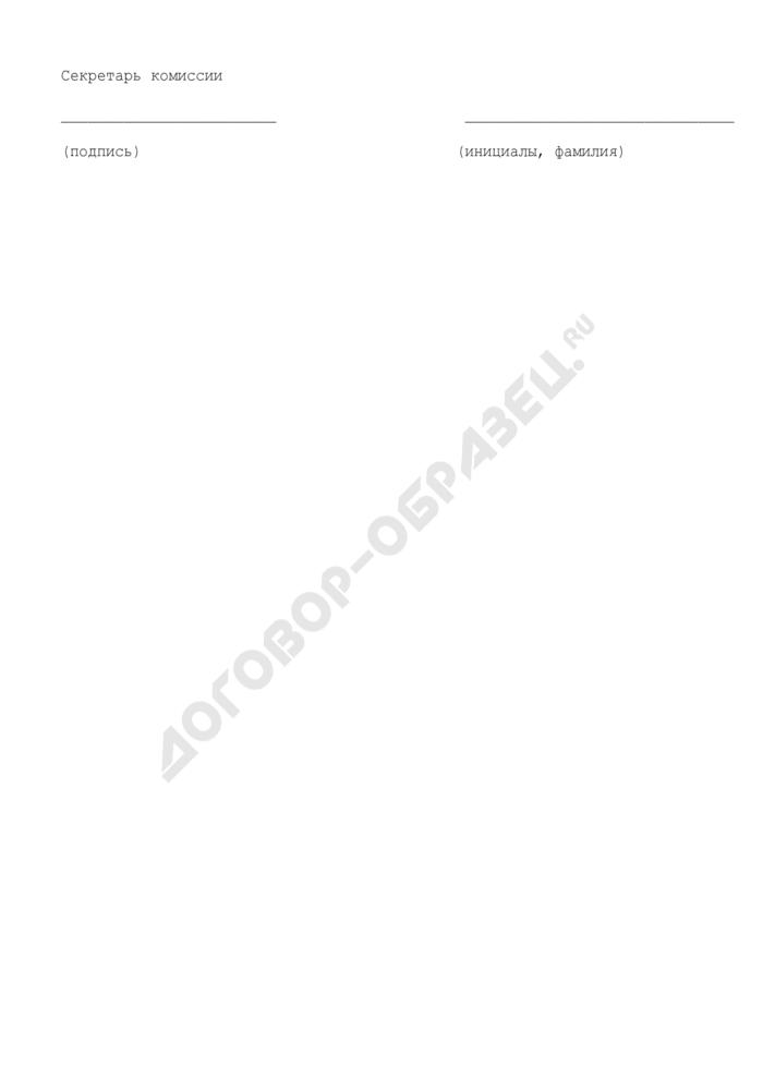 Уведомление гражданскому служащему Федеральной службы Российской Федерации по контролю за оборотом наркотиков либо гражданину о снятии вопроса с рассмотрения (в случае вторичной неявки без уважительных причин на заседание комиссии). Страница 2