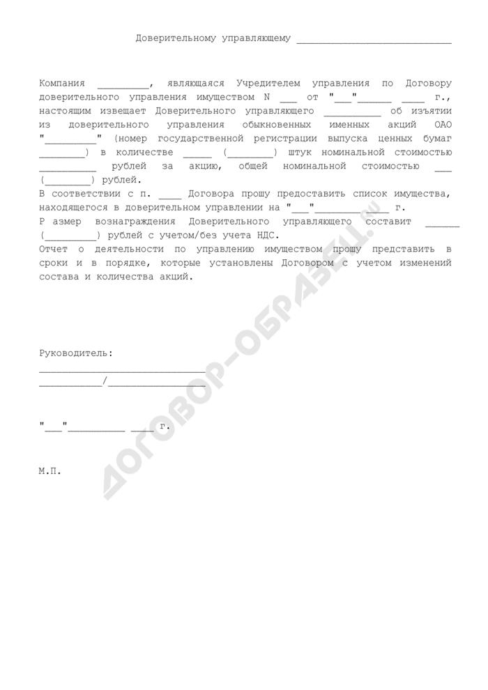 Уведомление доверительному управляющему об изъятии из доверительного управления обыкновенных именных акций (приложение к договору доверительного управления ценными бумагами). Страница 1