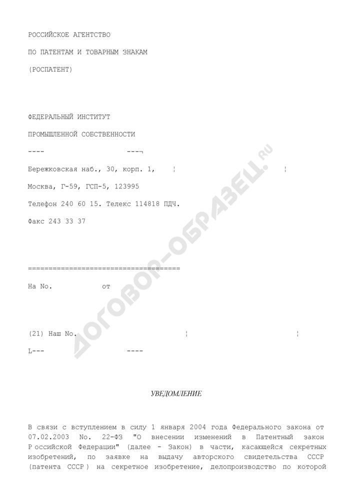 Уведомление заявителя на выдачу авторского свидетельства СССР (патента СССР) на секретные изобретения, делопроизводство по которому не завершено и не выдан охранный документ. Страница 1