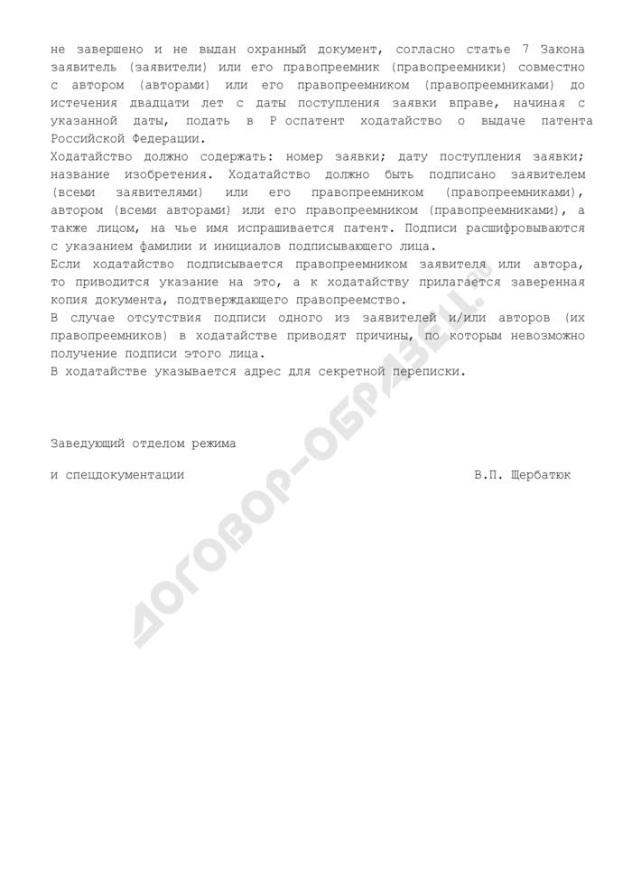 Уведомление заявителя на выдачу авторского свидетельства СССР (патента СССР) на секретные изобретения, делопроизводство по которому не завершено и не выдан охранный документ. Страница 2