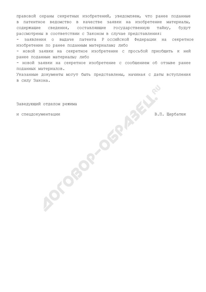 Уведомление заявителя по заявке на выдачу авторского свидетельства СССР (патента СССР), представившего в качестве заявки на изобретение материалы, содержащие сведения, составляющие государственную тайну. Страница 2