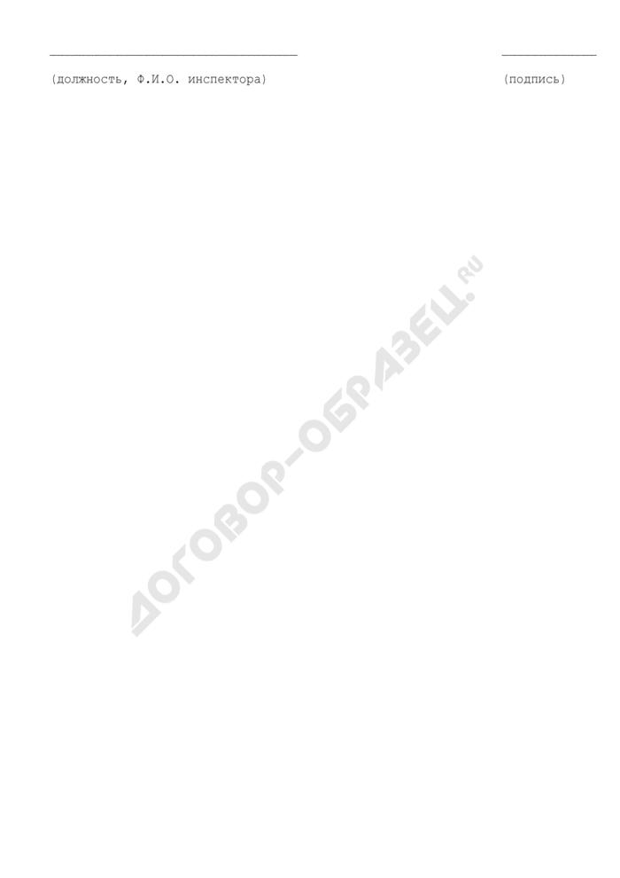 Уведомление землепользователю для проведения мероприятий по осуществлению государственного земельного контроля на территории города Троицка Московской области. Страница 3
