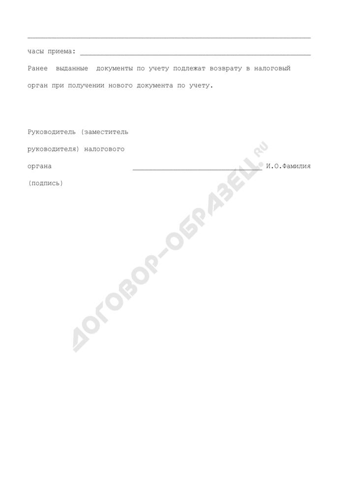 Уведомление иностранной организации о замене ранее выданных документов, подтверждающих постановку на учет в налоговых органах Российской Федерации. Страница 2