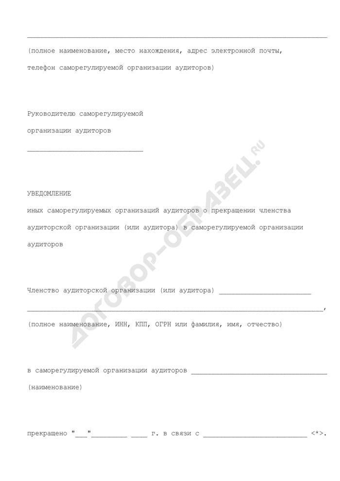 Уведомление иных саморегулируемых организаций аудиторов о прекращении членства аудиторской организации (или аудитора) в саморегулируемой организации аудиторов. Страница 1