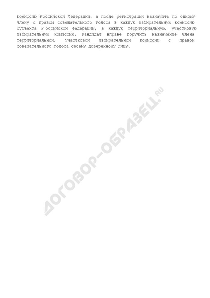 Уведомление кандидата на должность Президента Российской Федерации о назначении члена Центральной избирательной комиссии Российской Федерации с правом совещательного голоса (рекомендуемая форма). Страница 3