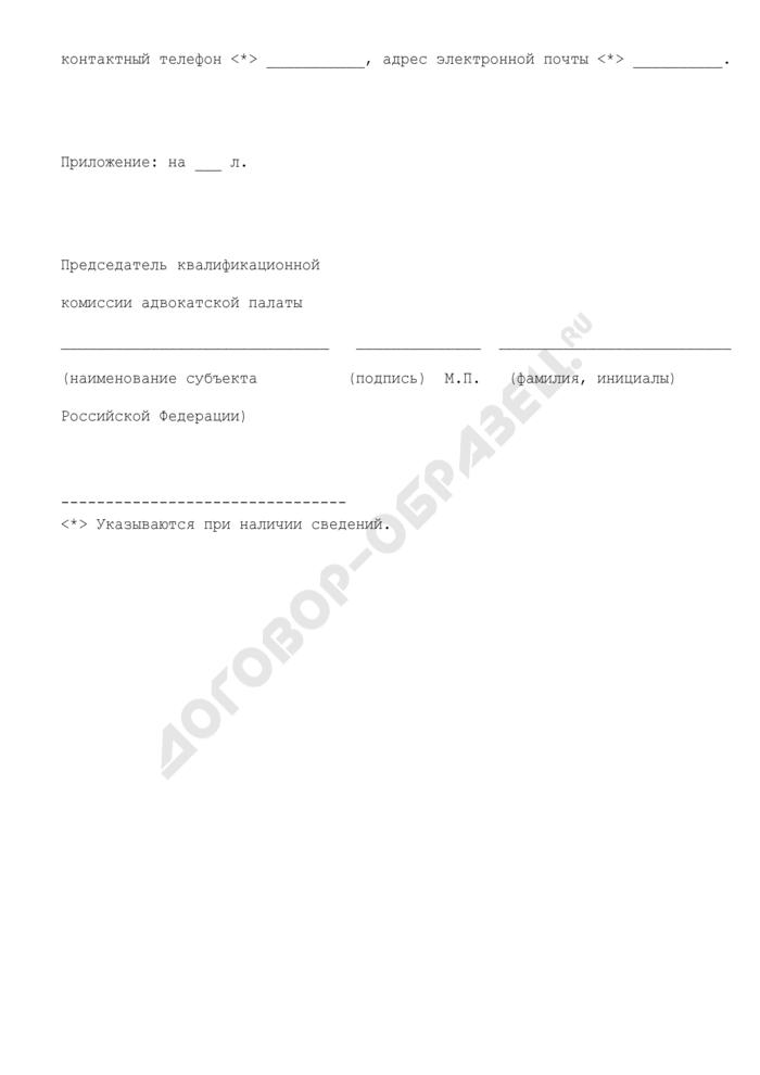Уведомление квалификационной комиссии адвокатской палаты о присвоении претенденту статуса адвоката территориального органа Федеральной регистрационной службы. Страница 2