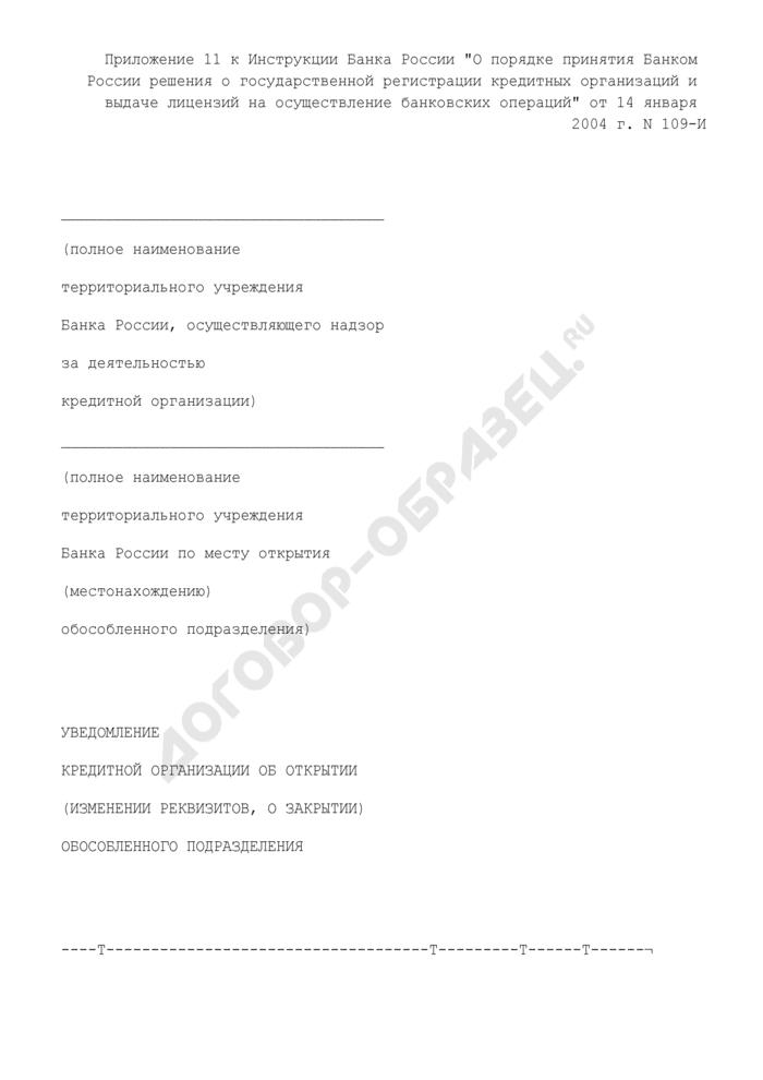 Уведомление кредитной организации об открытии (изменении реквизитов, о закрытии) обособленного подразделения. Страница 1