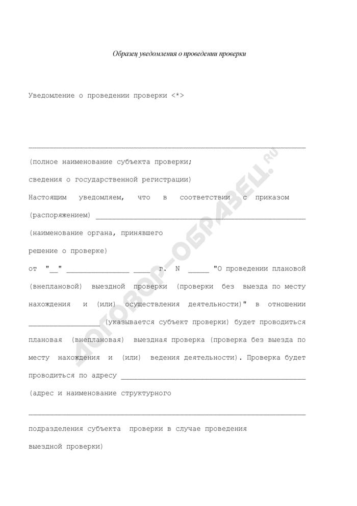 Образец уведомления о проведении проверки по вопросам, отнесенным к компетенции Федеральной регистрационной службы (ее территориальных органов). Страница 1