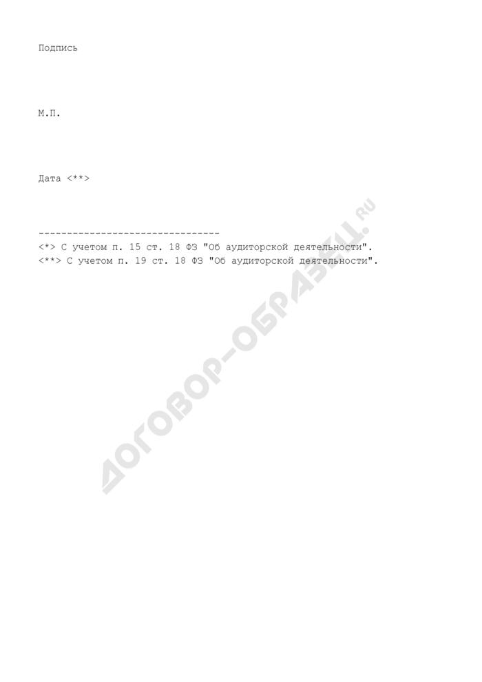 Уведомление лица, членство которого в саморегулируемой организации аудиторов прекращено. Страница 2