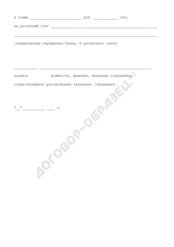 Уведомление на оплату лицензионного сбора за выдачу лицензии (разрешения) на деятельность или операции с оружием. Страница 2