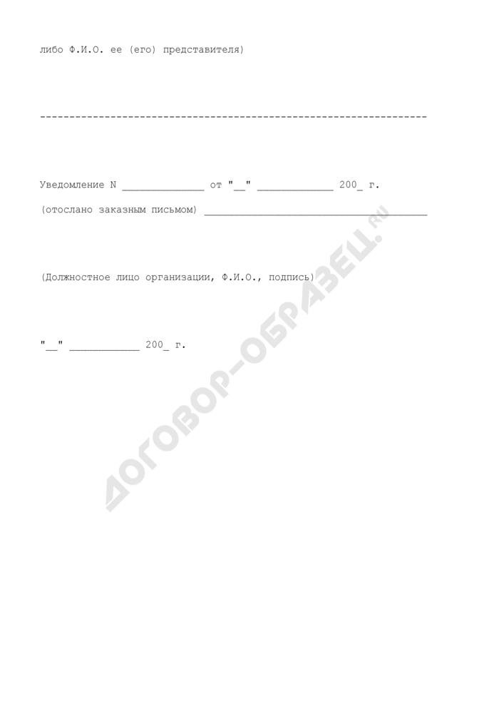 Уведомление налогового органа налогоплательщику о расчетах по налогам, сборам и взносам. Страница 3