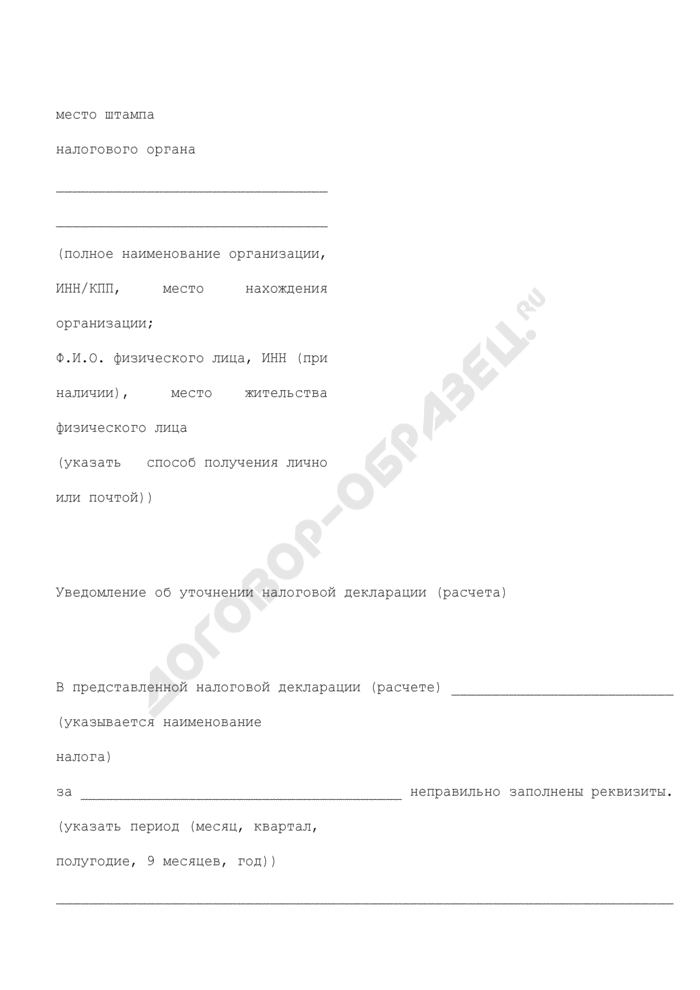 Уведомление налогоплательщику об уточнении налоговой декларации (расчета). Страница 1