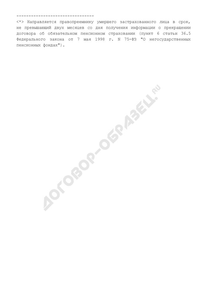 Уведомление негосударственного пенсионного фонда правопреемнику умершего застрахованного лица о прекращении договора об обязательном пенсионном страховании в связи со смертью застрахованного лица. Страница 3