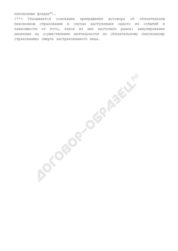 Уведомление негосударственного пенсионного фонда Пенсионному фонду Российской Федерации о прекращении договоров об обязательном пенсионном страховании. Страница 3