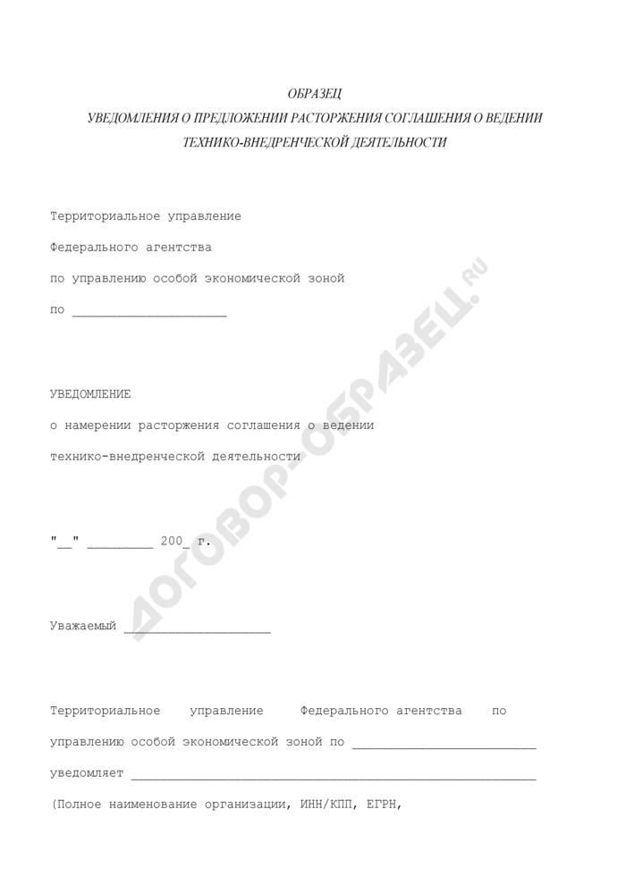 Образец уведомления о предложении расторжения соглашения о ведении технико-внедренческой деятельности особой экономической зоны. Страница 1