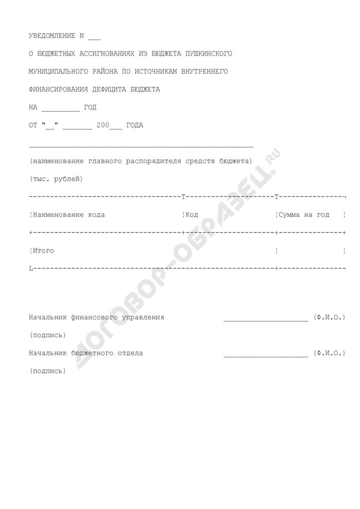 Уведомление о бюджетных ассигнованиях из бюджета Пушкинского муниципального района Московской области по источникам внутреннего финансирования дефицита бюджета. Страница 1