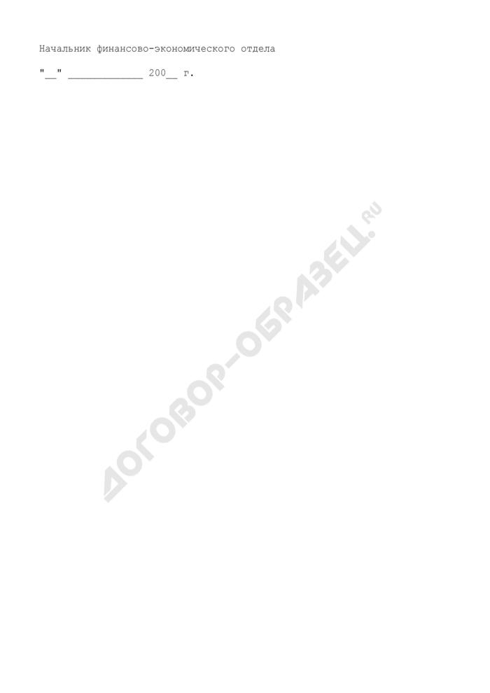 Уведомление о бюджетных ассигнованиях из бюджета Луховицкого муниципального района Московской области. Страница 3
