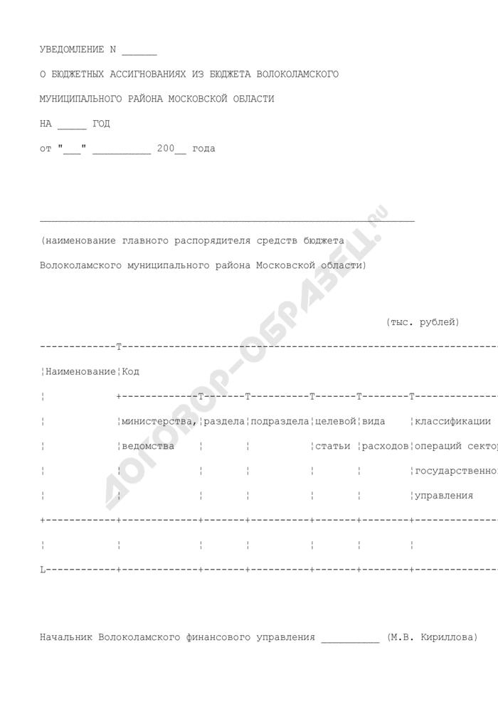 Уведомление о бюджетных ассигнованиях из бюджета Волоколамского муниципального района Московской области. Страница 1