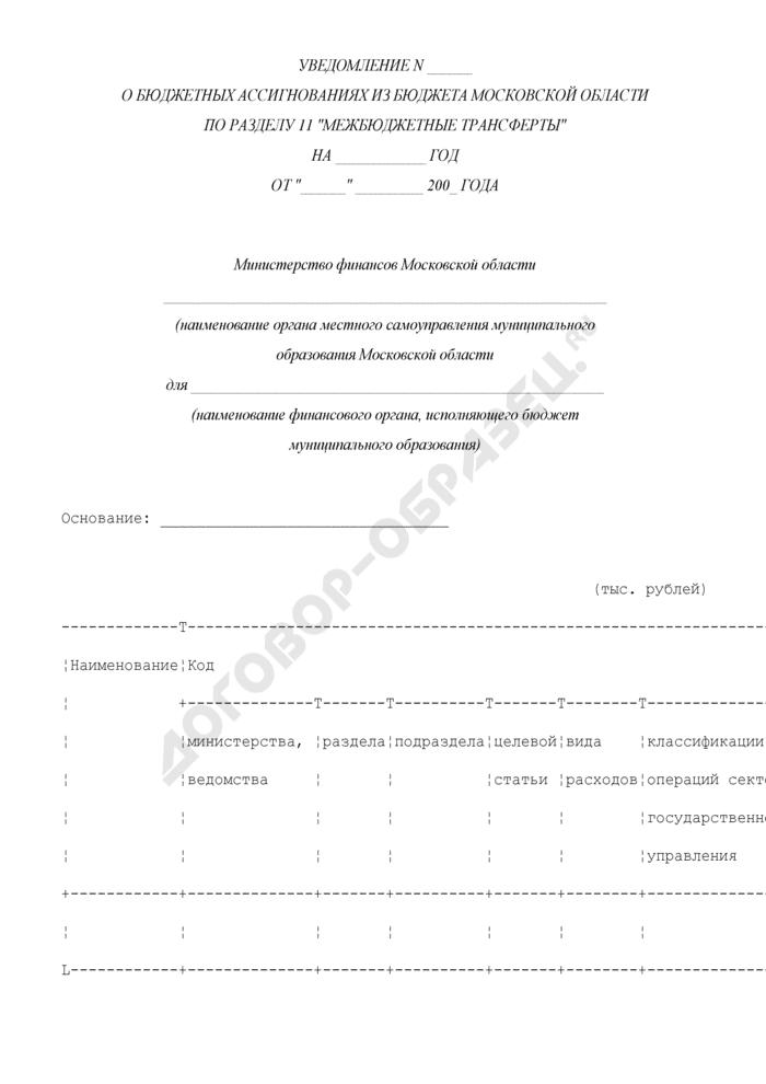 """Уведомление о бюджетных ассигнованиях из бюджета Московской области по разделу 11 """"Межбюджетные трансферты. Страница 1"""