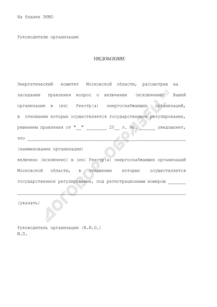 Уведомление о включении (исключении) организации в (из) Реестр(а) энергоснабжающих организаций Московской области. Страница 1