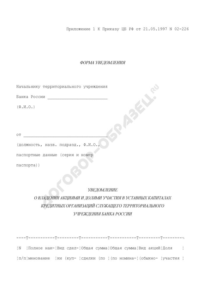 Уведомление о владении акциями и долями участия в уставных капиталах кредитных организаций служащего территориального учреждения Банка России. Страница 1