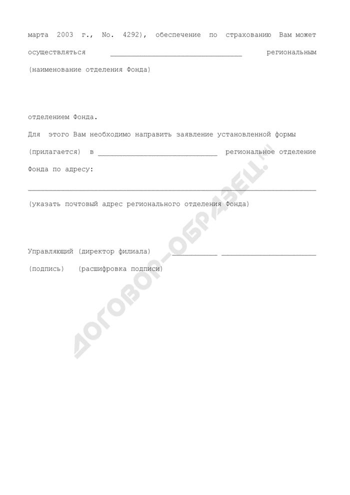 Уведомление о возможности передачи личного (учетного) дела в региональное отделение Фонда по месту жительства пострадавшего от несчастного случая на производстве (профессионального заболевания). Страница 2
