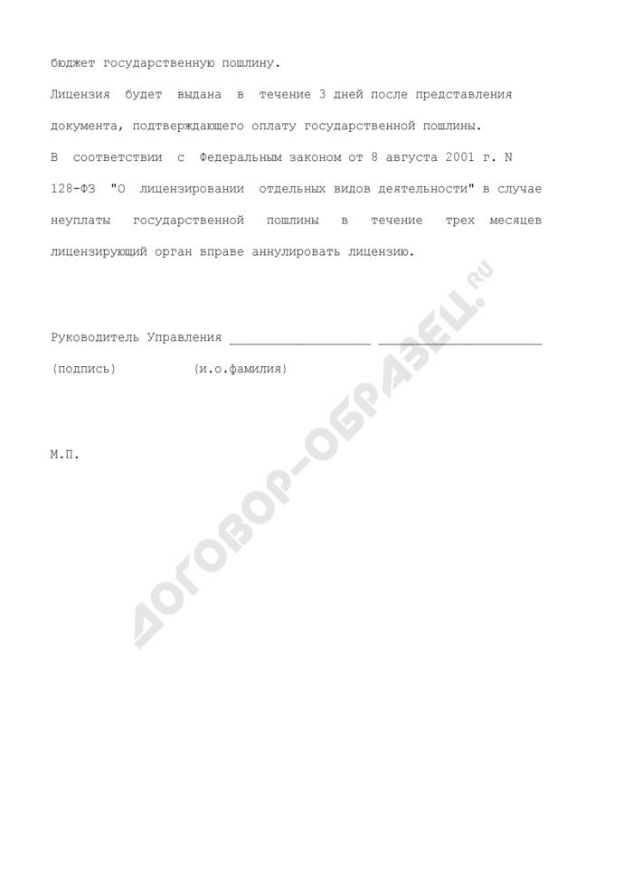 Образец уведомления о выдаче лицензии на осуществление деятельности по проведению экспертизы промышленной безопасности. Страница 2