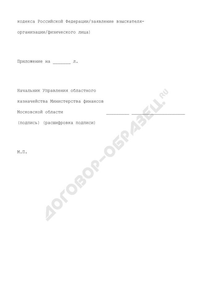 Уведомление о возвращении исполнительного документа, предусматривающего обращение взыскания на средства бюджета Московской области. Страница 2