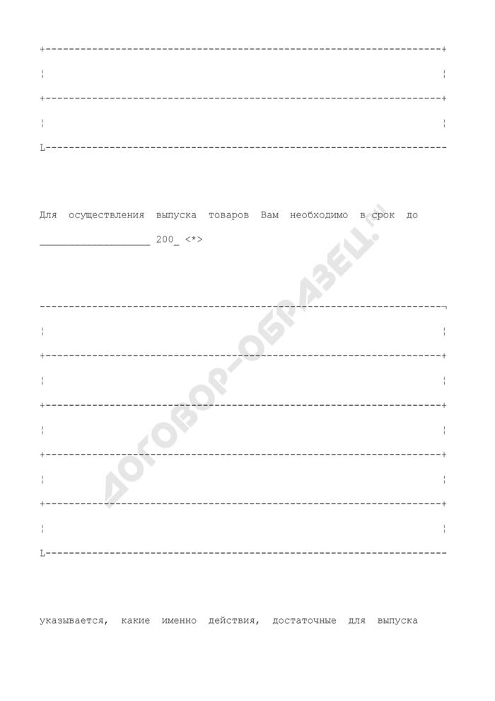 Уведомление о выявленных несоблюдениях условий выпуска товаров и обнаруженных признаках недостоверности сведений в ходе проверки таможенной декларации. Страница 2