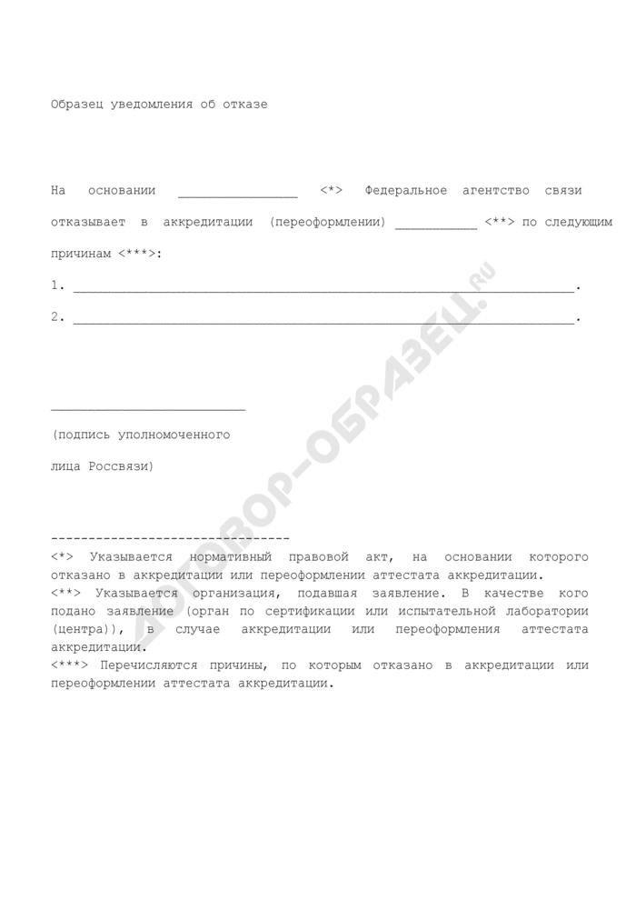 Образец уведомления Федерального агентства связи по исполнению государственной функции по организации системы сертификации в области связи об отказе в аккредитации (переоформлении аттестата аккредитации). Страница 1