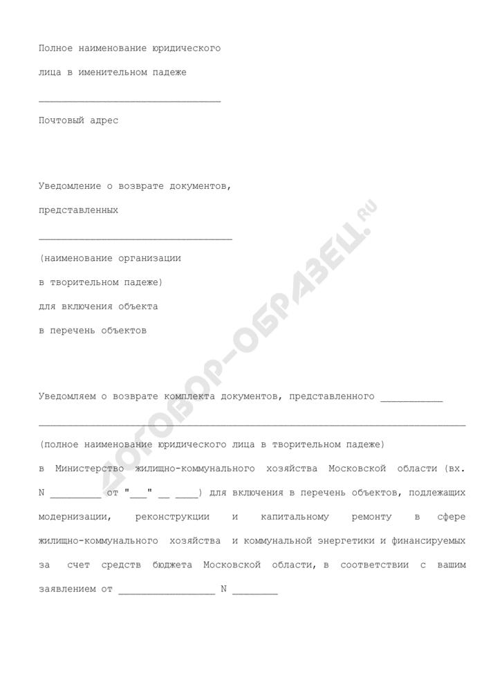 Уведомление о возврате документов, представленных для включения объекта в перечень объектов, подлежащих модернизации, реконструкции и капитальному ремонту в сфере жилищно-коммунального хозяйства и коммунальной энергетики и финансируемых за счет средств бюджета Московской области. Страница 1