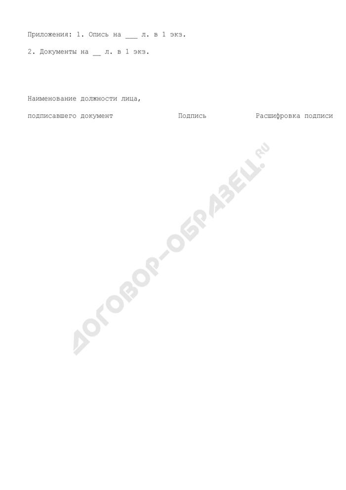 Уведомление о возврате документов, представленных для включения объекта в перечень объектов, подлежащих модернизации, реконструкции и капитальному ремонту в сфере жилищно-коммунального хозяйства и коммунальной энергетики и финансируемых за счет средств бюджета Московской области. Страница 2