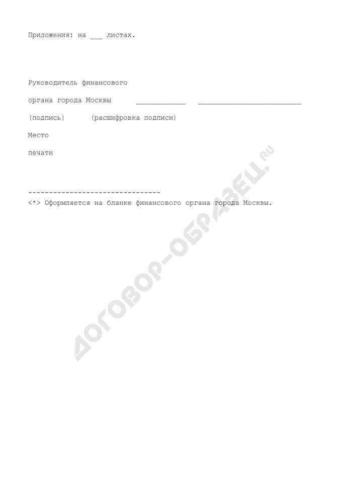 Уведомление о возврате исполнительного документа финансовым органом. Страница 2